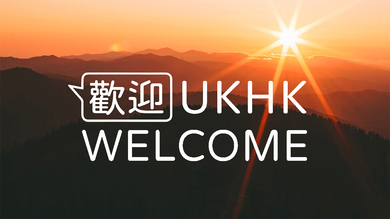 HKWelcome